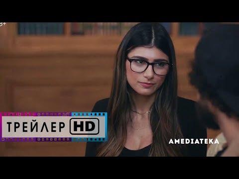 Рами (2 сезон) — Русский трейлер (1080 HD) | Сериал | 2020