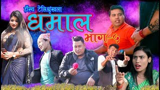 'DHAMAL' Comedy Serial Episode 5.  By Aadhikhola TV-2019