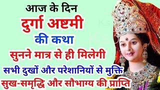 आज दुर्गा अष्टमी की कथा सुनने मात्र से होगी धन, सुख-समृद्धि सौभाग्य की प्राप्ति Durga Ashtami