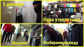 Шоппинг Пора утепляться Идем по магазинам 5 декабря Часть 3