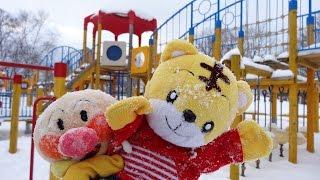 アンパンマン しまじろう おもちゃ 公園 すべり台 雪あそび お外あそび♡アンパンおねえさん♡ thumbnail