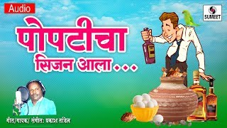 Popticha Season Aala - Marathi Lokgeet - Kolige...