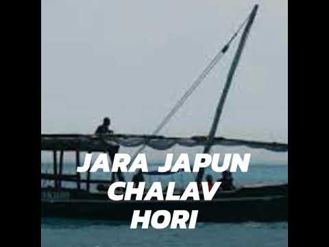 JAPUN CHALAV HORI || Nakhava || JARA JAPUN CHALAV HODI