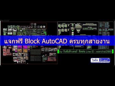 แจกรวม Block AutoCAD และ รวม Font CAD ภาษาไทย