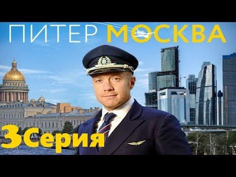 Питер - Москва - Серия 3/ Мини-сериал HD