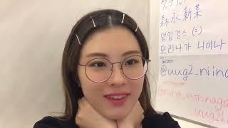 2019年6月3日 森永新菜(アップアップガールズ(2)) *お風呂場からの配信、ツアー裏話など.