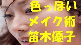 笛木優子のメイク術|ナチュラルな色気溢れる大人の女性の魅力 https://...