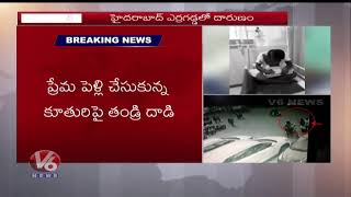 Father Attacks His Daughter  For Inter Caste Marriage | Hyderabad | V6