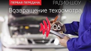 видео Техосмотр в 2017 году