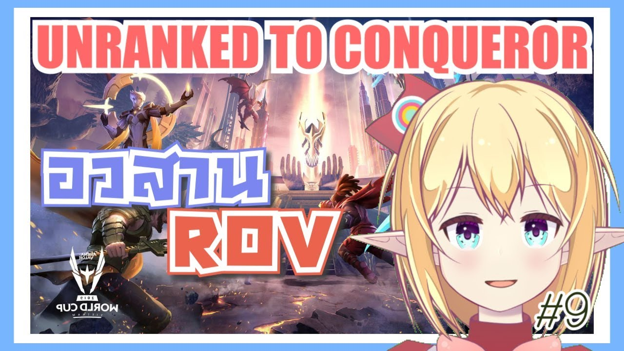 【Unranked to Conqueror】ลาก่อน...【ROV】