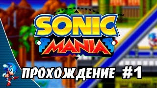 Sonic Mania - Прохождение #1 (Sonic) RUS