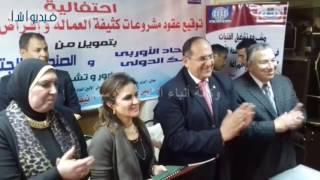 بالفيديو : وزيرة التعاون الدولى ومحافظ سوهاج يشهدان توقيع عقد إقراض مشروعات متناهية الصغر بالمحافظة