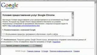 Начало установки Google Chrome (2/7)