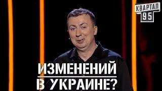 Стендап Про Новые Изменений в Украине угар прикол порвал зал - #ГудНайтШоу Квартал 95