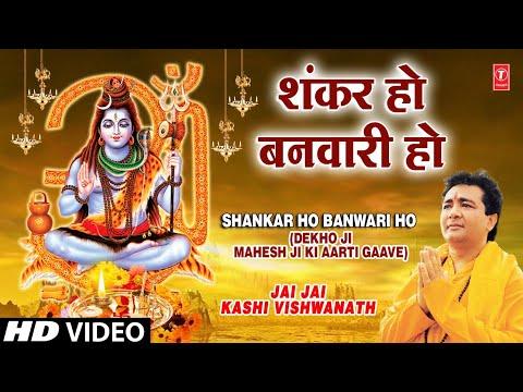 Shankar Ho Banwari Ho, Dekho Ji Mahesh Ji Ki Aarti Gaave By Gulshan Kumar
