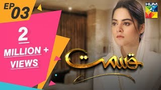 Qismat Episode #03 HUM TV 14 September 2019