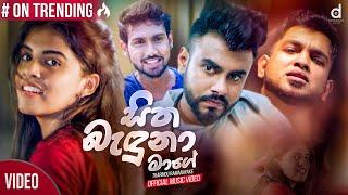 Sitha Baduna Mage (අපේ ආදරේ) - Tharindu Ramanayake (Official Music Video) @Talk with Heshitha