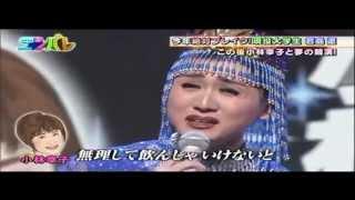 ものまね界の超新星 君島遼  大感激! 小林幸子 ご本人さんとの「おもいで酒」共演!!