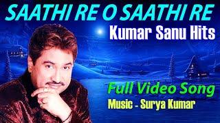 kumar-sanu-hindi-film-song-saathi-re-o-saathi-re-bollywood-film-song-hindi