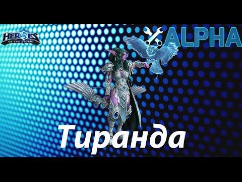видео: heroes of the storm: Обзор (27 выпуск) - Тиранда