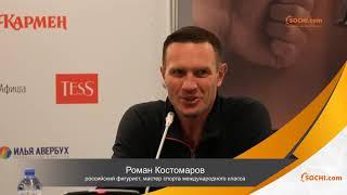 """Премьера ледового шоу """"Кармен"""" в Сочи"""