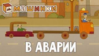 """""""Машинки"""", новый мультсериал для мальчиков - В аварии (серия 20) Развивающий мультфильм"""