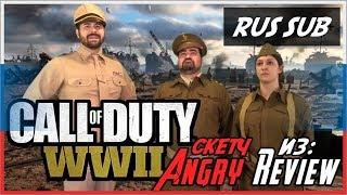 Смотреть Скетч Angry Joe по Call of Duty WWII [RUS SUB] онлайн