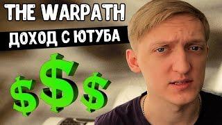 Сколько зарабатывает The Warpath | Ежемесячный доход Варпача - РЕАЛЬНЫЕ ЦИФРЫ