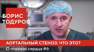 Кардиохирург Борис Тодуров. Уникальные операции на аортальном клапане