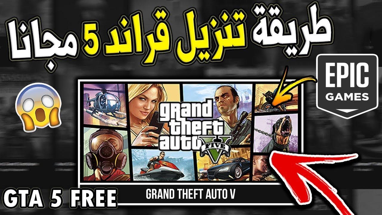 طريقة تنزيل قراند 5 مجانا من ابيك قيمز Epic Games Gta 5 Free Youtube