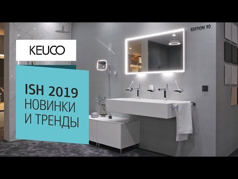 Новинки от Keuco на выставке ISH 2019. Сантехника и мебель для ванных комнат Keuco