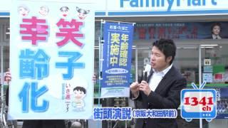 2012年5月20日に京阪大和田駅前で行いました街頭演説のもようです。