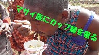 マサイ族に日本の味、カップラーメンを食わせてみたぞい! こんにちは、...