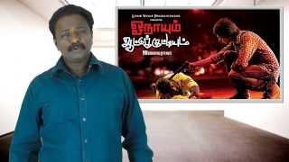 Onaiyum Aatukuttiyum Review - Mishkin, Illayaraja | TamilTalkies