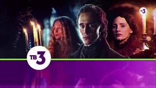 Фильм Гильермо дель Торо | Багровый пик | 13 июля в 20:45 на ТВ-3