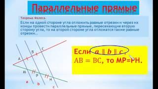 ГИА-2014 Видео справочник по геометрии. урок №8. Параллельные прямые,  Теорема Фалеса.
