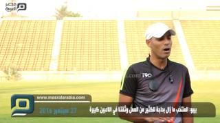 مصر العربية | بيبو: المنتخب ما زال بحاجة للكثير من العمل وثقتنا في اللاعبين كبيرة