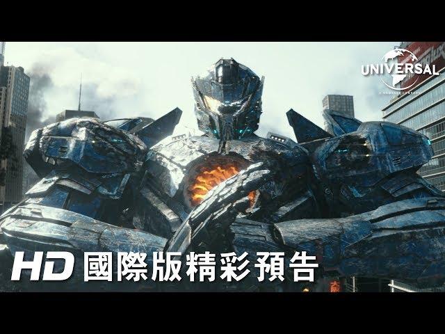 【環太平洋2:起義時刻】最新預告-3月21日IMAX同步震撼登場