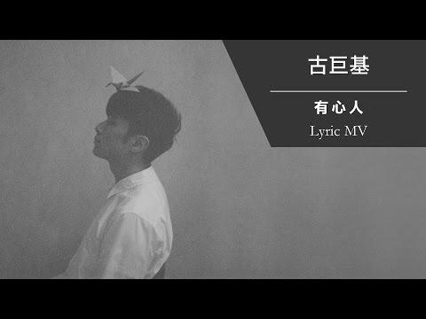 古巨基 Leo Ku 《有心人》[Lyric MV]