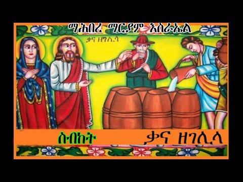 """""""ቃና ዘገሊላ"""" (ዮሓ 2፡1) Eritrean Orthodox Tewahdo Church 2021 New Sbket by መም. ገብረመድህን ተክለሚካኤል"""