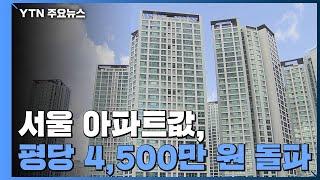 서울 아파트 3.3㎡당 4,500만원 돌파...국책기관…
