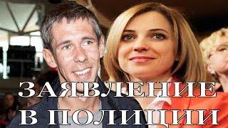 Поклонская заявила на Панина в полицию  (14.11.2017)