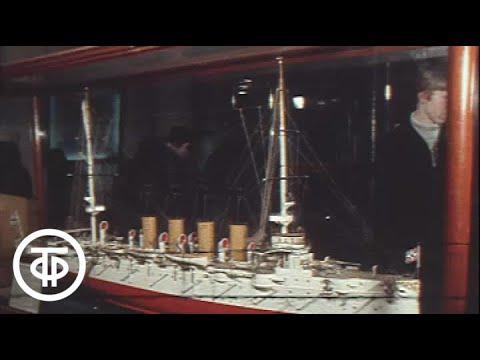 Музей флота. Время. Эфир 29.02.1984