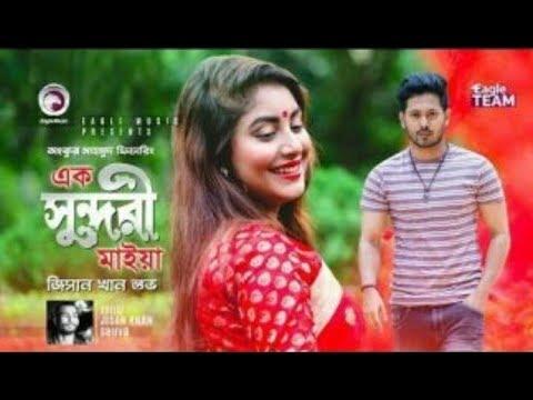 Ek Sundori Maiyaa || Ankur Mahamud || Imdian Songs Official ||Bangla New Song 2018 || Official Video