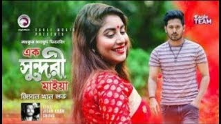 Ek Sundori Maiyaa || Ankur Mahamud || Imdian songs official ||Bangla New Song 2018 || Official video