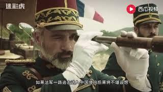 镇南关之战中不为人知的历史,令左宗棠愤怒,不知道的都该看看