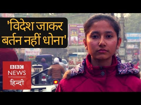 Punjab Girl Talks About Unemployment And Other Issues In India