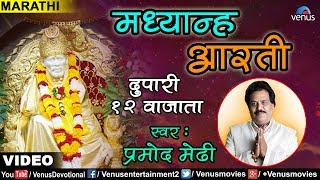 Shirdi Sai Baba Mandir Afternoon Madhyan Full Aarti by Parmodh Medhi