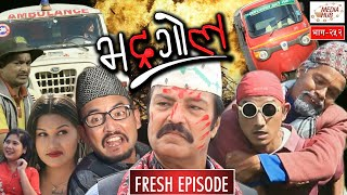 Bhadragol || Fresh Episode || Episode-252 || July-24-2020 || By Media Hub Official Channel