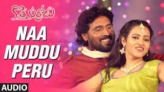 Naa Muddu Peru Full Song | Kotha Kurradu Telugu Movie Songs | Sriram, Priya Naidu | Sai Yelender